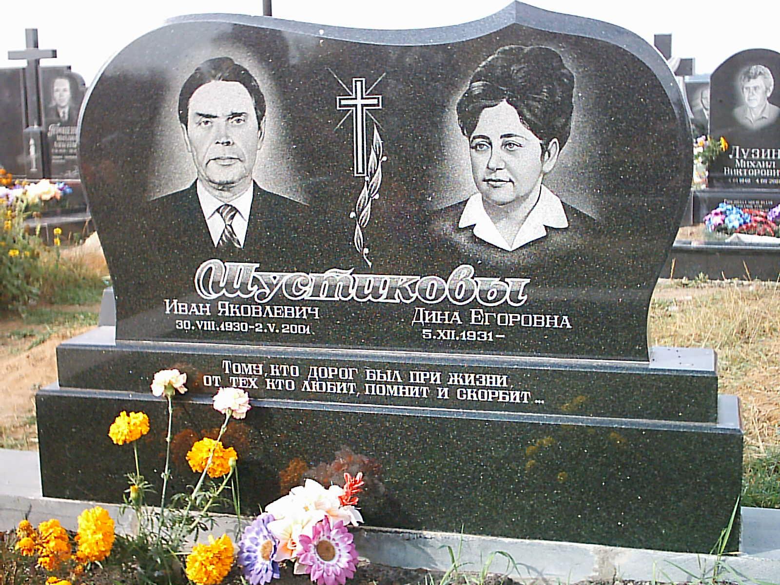 Памятников из гранита двойные фото формы памятники на могилу фото и цены в отрадном
